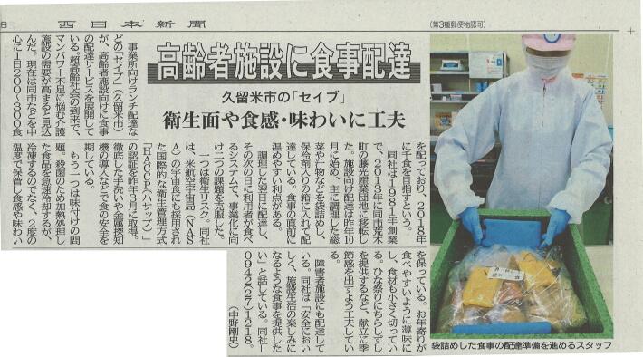 西日本新聞様に取材をしていただきました
