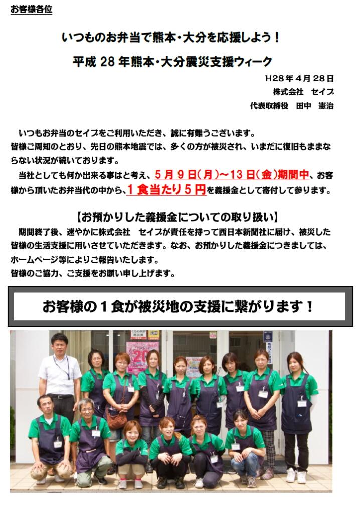 いつものお弁当で熊本・大分を応援しよう! 平成28年熊本・大分震災支援ウィーク