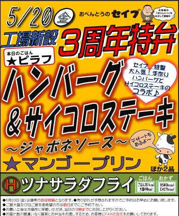 一般法人様向けランチ弁当 メニュー更新 5/9~5/21
