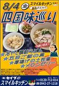 スマイルキッチン メニュー表更新 8/7~