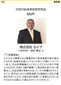次世代給食業経営研究会 MVP受賞